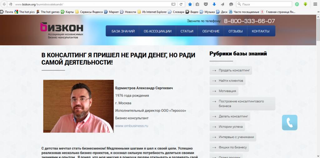 Александр Бурмистров Бизнес-консультант БизКон
